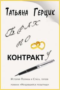 «Брак по контракту» Татьяна Герцик