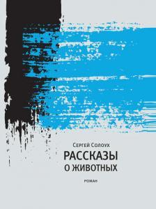 «Рассказы о животных» Сергей Солоух