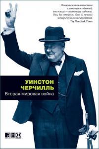 «Вторая мировая война» Уинстон Черчилль