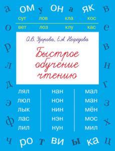 «Быстрое обучение чтению» О. В. Узорова, Е. А. Нефёдова