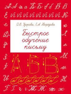 «Быстрое обучение письму» О. В. Узорова, Е. А. Нефёдова