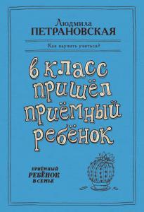 «В класс пришел приемный ребенок» Людмила Петрановская