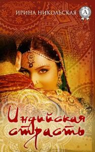 «Индийская страсть» Ирина Никольская