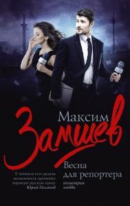 «Весна для репортера» Максим Замшев