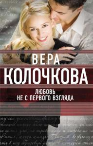 «Любовь не с первого взгляда» Вера Колочкова