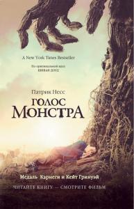 «Голос монстра» Патрик Несс