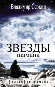«Звезды Шамана. Философия Шамана» Владимир Серкин