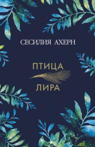 «Птица-лира» Сесилия Ахерн