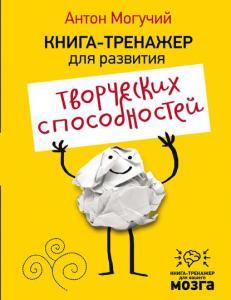 «Книга-тренажер для развития творческих способностей» Антон Могучий