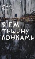 вся кремлевская рать скачать бесплатно полную версию