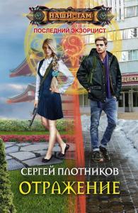 «Отражение» Сергей Плотников