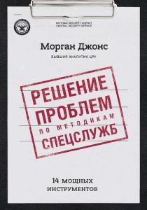 «Решение проблем по методикам спецслужб. 14 мощных инструментов» Джонс Морган