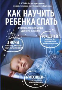 «Как научить ребенка спать. Революционный метод доктора Эстивиля» Эдуард Эстивиль