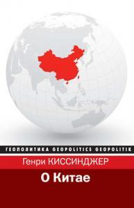 «О Китае» Генри Киссинджер