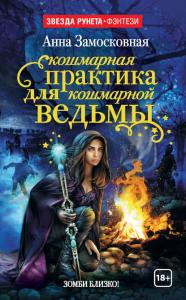 «Кошмарная практика для кошмарной ведьмы»  Анна Замосковная