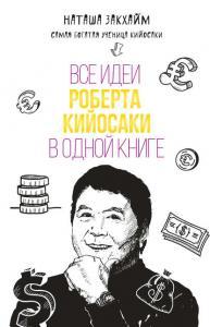 «Все идеи Роберта Кийосаки в одной книге» Наташа Закхайм