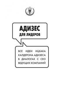 «Адизес для лидеров» Адизес для лидеров