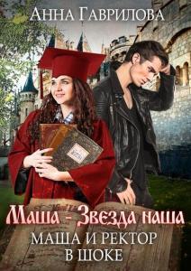 «Маша и Ректор в шоке» Анна Гаврилова