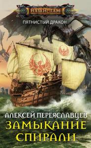 «Замыкание спирали» Алексей Переяславцев