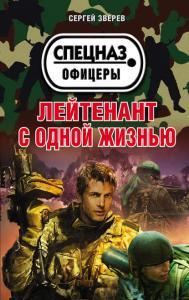 «Лейтенант с одной жизнью» Сергей Зверев