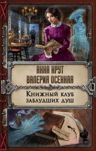 «Книжный клуб заблудших душ» Валерия Осенняя, Анна Крут