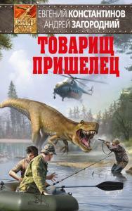 «Товарищ пришелец» Евгений Константинов