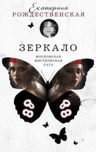 «Зеркало» Екатерина Рождественская