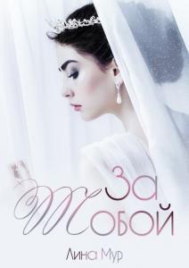 «За тобой» Лина Мур