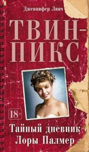 «Твин-Пикс: Тайный дневник Лоры Палмер» Дженнифер Линч