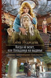 «Когда не везет, или Попаданка на выданье» Алёна Медведева