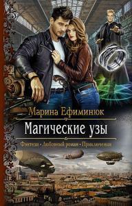 «Магические узы» Марина Ефиминюк