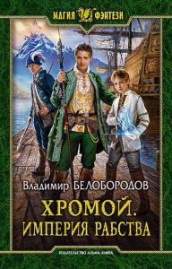 «Хромой. Империя рабства» Владимир Белобородов