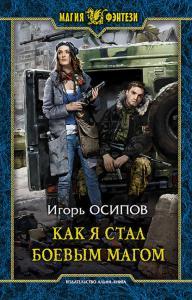 «Как я стал боевым магом» Игорь Осипов