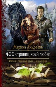 «400 страниц моей любви» Марина Андреева