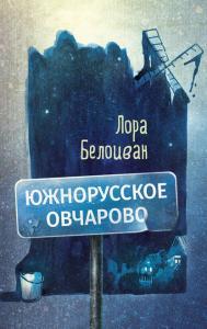 «Южнорусское Овчарово» Лора Белоиван