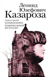 «Казароза (сборник)» Леонид Юзефович