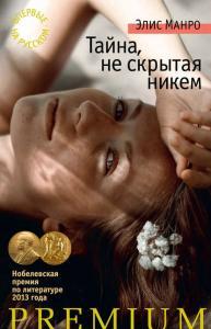 «Тайна, не скрытая никем (сборник)» Элис Манро