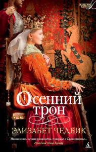 «Осенний трон» Элизабет Чедвик