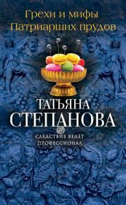 «Грехи и мифы Патриарших прудов» Татьяна Степанова