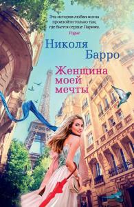 «Женщина моей мечты» Николя Барро