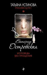 «Исповедь без прощения» Екатерина Островская