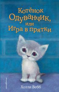«Котенок Одуванчик, или Игра в прятки» Холли Вебб