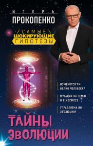«Тайны эволюции» Игорь Прокопенко