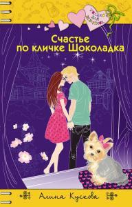 «Счастье по кличке Шоколадка» Алина Кускова