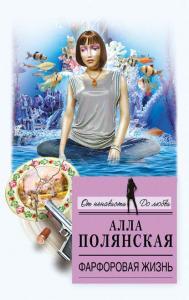 «Фарфоровая жизнь» Алла Полянская