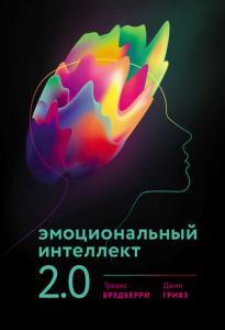 «Эмоциональный интеллект 2.0» Джин Гривз, Тревис Бредберри