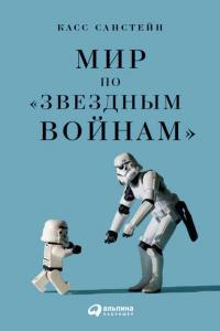 «Мир по «Звездным войнам»» Касс Санстейн