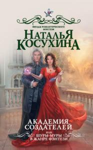 «Академия создателей, или Шуры-муры в жанре фэнтези» Наталья Косухина