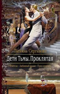 «Дети Тьмы. Проклятая» Татьяна Серганова