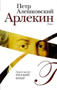 «Арлекин» Петр Алешковский